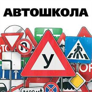 Автошколы Бавлов