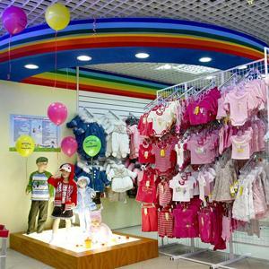 Детские магазины Бавлов