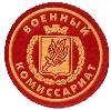 Военкоматы, комиссариаты в Бавлах