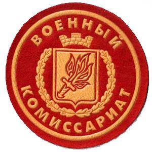 Военкоматы, комиссариаты Бавлов